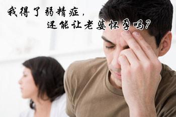 男性弱精症的主要危害有哪些
